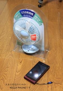 100円扇風機.JPG
