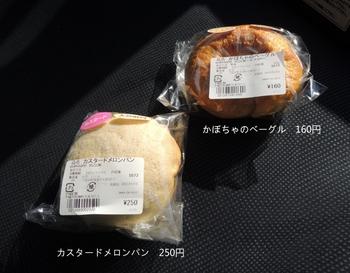 天然酵母パン2.JPG