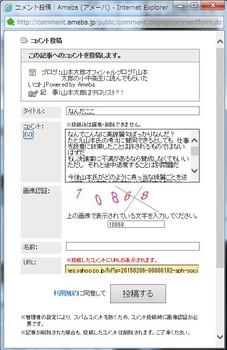 山本太郎ブログ.jpg