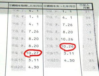 年金とくべつ便3.jpg