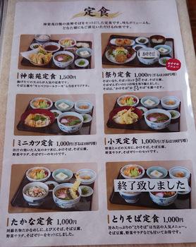 波野そば3.JPG