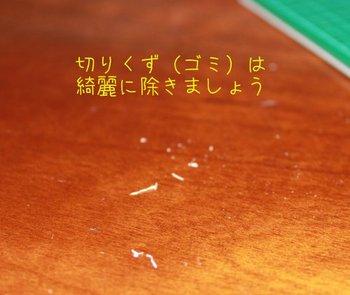 自炊手順11.jpg