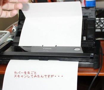 自炊手順3.jpg