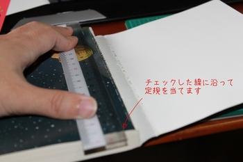 自炊手順7.jpg