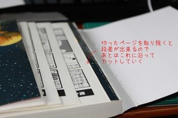 自炊手順8.jpg