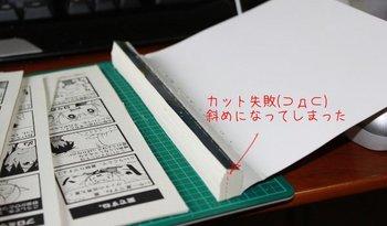 自炊手順9.jpg