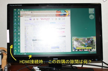 HDMI時.JPG