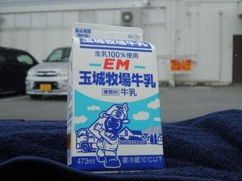 emミルク.JPG